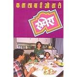 Ruchira Bhag 1