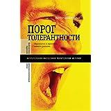 «Порог толерантности»: Идеология и практика нового расизма (Библиотека журнала «Неприкосновенный запас»)