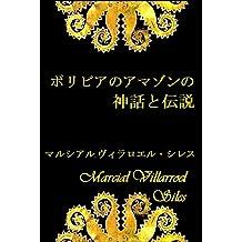 Boribia no amazon no shinwa to densetsu Boribia no bungaku ni okeru shinseiji to yukensha (Japanese Edition)