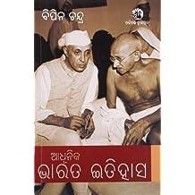 Adhuniko Bharat Itihas (Odiya) - History of Modern India