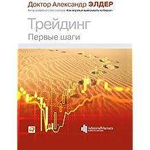 Трейдинг: Первые шаги (Russian Edition)