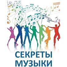 Sekrety muzyki: Sbornik statej