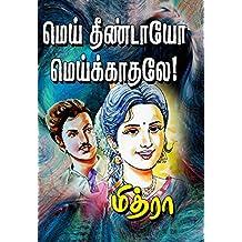 மெய் தீண்டாயோ மெய்க்காதலே!: Mei theentaayo Mei kaathale! (Tamil Edition)