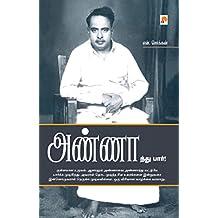 Annandhu Paar!  (Tamil)