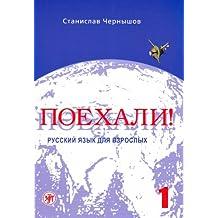 Poechali! / Let's go!: Russkij jazyk dlja vzroslych. Cast 1. Nacal'nyj kurs. Ucebnik / Russian language for adults. Part 1. A textbook