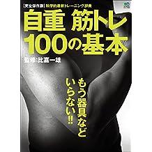 自重筋トレ 100の基本[雑誌] エイムックシリーズ (Japanese Edition)