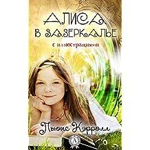 Алиса в Зазеркалье (с иллюстрациями) (Russian Edition)