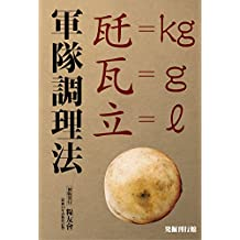 dainipponteikoku ration recipes (Japanese Edition)