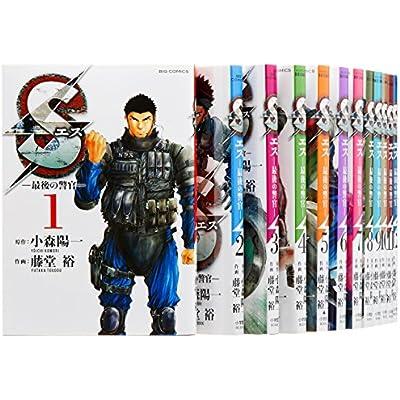 s saigo no keikan manga online