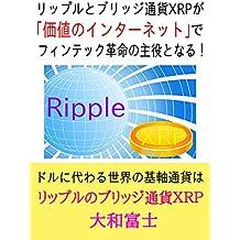 rippurutoburijjitukaekkusuarupigakatinointa-nettodefintekkukakumeinoshuyakutonaru (Yamatofuji Books) (Japanese Edition)