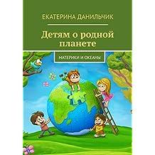 Детям ородной планете: Материки иокеаны (Russian Edition)