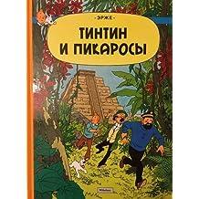 Tintin in Russian: Tintin and the Picaros/Tintin i Pikarosy