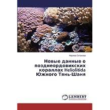 Новые данные о позднеордовикских кораллах Heliolitida Южного Тянь-Шаня