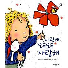 How Do I Love You? (Korea Edition)
