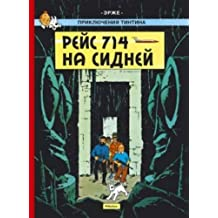 Tintin in Russian: Flight 714 / Rejs 714 na Sidnej