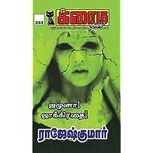 ஜமுனா! ஜாக்கிரதை! (க்ரைம் நாவல்) (Tamil Edition)
