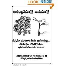 Blessing or Curse: Telugu (Eastern_frisian Edition)