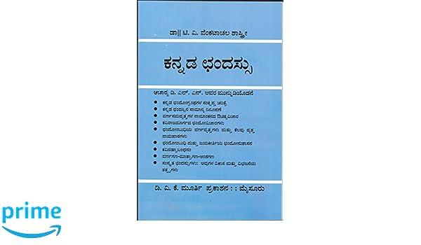 kannada vyakarana pdf free download