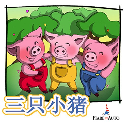 Three Little Pigs (Chinese edition)  Audiolibri