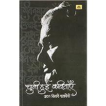 Chuni Hui Kavitayen (Hindi)