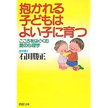 抱かれる子どもはよい子に育つ こころをはぐくむ愛の心理学 (PHP文庫) (Japanese Edition)