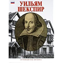 William Shakespeare - Russian
