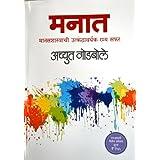 Manat Manasashtracha Utkanthawardhak Ramya Safar (Dashapadi. 3rd Edition)