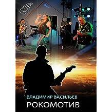 Рокомотив: повесть + альбом рок-группы «Проспект Мира»