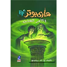 Harry Potter & The Half-blood Prince (Arabic Edition)