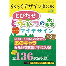 Animal Crossing New Leaf ~ Tobidase Dobutsu No Mori Easy Design Book Japan 3ds Game Qr Code Book 3 [JAPANESE EDITION] [JE]