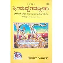 Amazon kannada religion books shrimad bhagvad gita padched with explanation fandeluxe Choice Image
