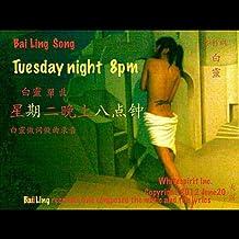 Tuesday Night 8pm