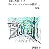 ribanonpurunonekohakasenai nekohakasetosaitoukun (Japanese Edition)