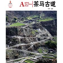 Ancient Tea-horse Road - Chinese Red