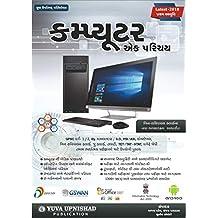 Computer (Ek Parichay)