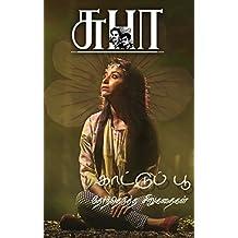 KATTU POO (காட்டுப் பூ): SELECTED SHORT STORIES  (Tamil Edition)