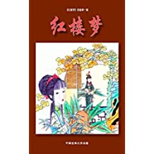 Dream of Red Mansions No 1: Dream of Red Mansions No 1 (Japanese Edition)