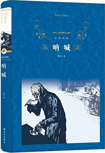 呐喊(新版)/经典译林