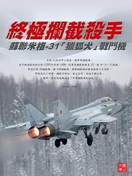 ZBT Series: Ultimate  Interceptor— MiG-31 (English Edition) par [gao, zhi]
