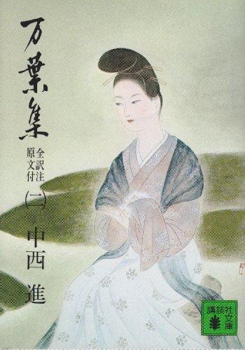 """Man'yoÌ""""shuÌ"""" : zen yakuchuÌ"""" genbun tsuki. 002."""