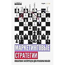 Маркетинговые стратегии: пошаговые инструкции для рекламы онлайн (Russian Edition)