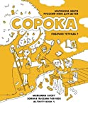 Bücher : Soroka. Russian for Kids: Activity Book 1: Activity Book 1 (Russian Edition) by Marianna Avery (2016-02-11)
