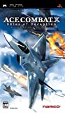 Cheapest Ace Combat X: Skies Of Deception on PSP