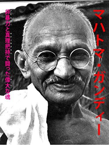Mahatma Gandhi: Ahimsa to Saty...