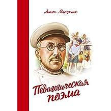 Педагогическая поэма (Russian Edition)