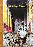 கவிதையும் கத்தரிக்காயும்: Kavithaiyum Katharikayum (Tamil Edition)