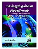 #6: Let us Explore The Cell - Tamil