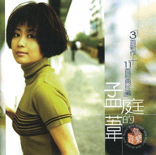 Jiang Cuo Jiu Cuo (Let It Be) (Album Version)