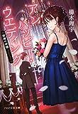 アンハッピー・ウェディング 結婚の神様 (PHP文芸文庫) (Japanese Edition)