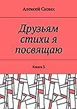 Друзьям стихи я посвящаю: Книга3 (Russian Edition)
